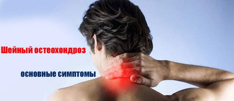 fejfájás a méhnyak kenőcsének osteochondrozisával ízületi kezelés 2 fokos áttekintés